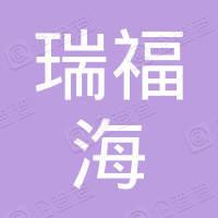 深圳市产学研友瑞福海投资合伙企业(有限合伙)