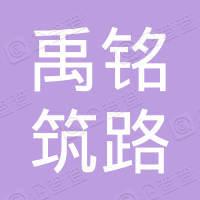 洮南市禹铭筑路工程有限公司