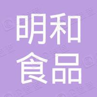 洛南县明和食品有限公司商州第一分公司