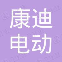 康迪电动汽车(海南)有限公司