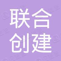 北京联合创建开发建设集团股份有限公司张家口分公司