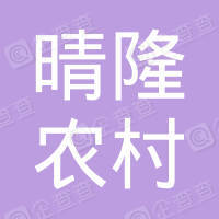 贵州晴隆农村商业银行股份有限公司花贡支行