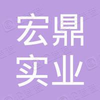 昆明宏鼎实业有限公司