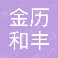 北京金历和丰投资管理有限公司