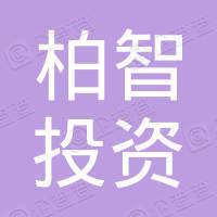 上海柏智投资管理中心
