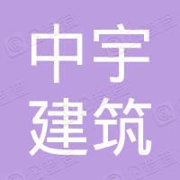 杭州中宇建筑设计有限公司四川分公司
