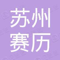 苏州赛历新材料科技股份有限公司