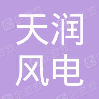 中宁天润风电有限公司