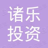 上海诸乐投资合伙企业(有限合伙)