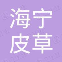 徐州海宁皮草城置业有限公司