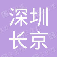 深圳市长京生态环境农业科技有限公司