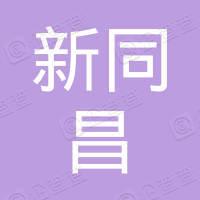 吉安市新同昌消防工程有限责任公司