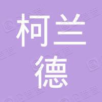 天津柯兰德汽车销售服务有限公司