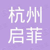 杭州启菲营销策划有限公司