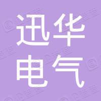 广东迅华电气技术有限公司湖州分公司