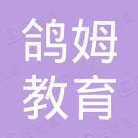江西省鸽姆教育科技有限公司
