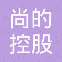 尚的(深圳)控股有限公司
