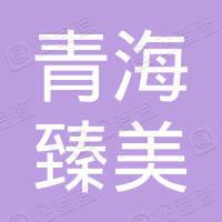青海臻美绿色食品有限公司