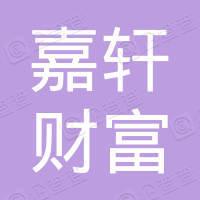 北京嘉轩财富资产管理有限公司杭州分公司