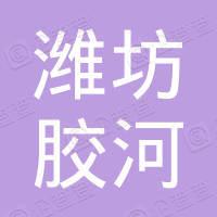 潍坊胶河建设工程有限公司