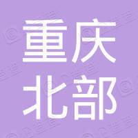 重庆北部公共交通有限公司