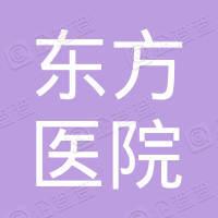 郑州东方女子医院有限公司