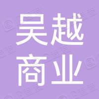 杭州临安吴越文化旅游有限公司