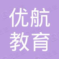 河南优航教育科技有限公司