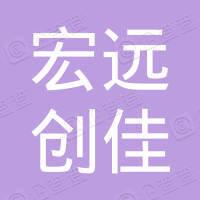 北京宏远创佳控股有限公司