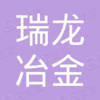 广西瑞龙冶金工程有限公司