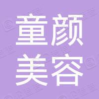 深圳市童颜美容机构有限公司