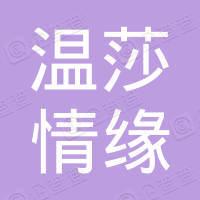 深圳市温莎情缘家居有限公司