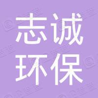 青岛志诚环保仪器设备有限公司