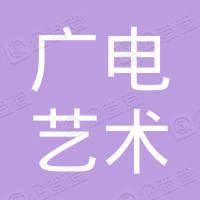 大庆广电艺术学校有限公司