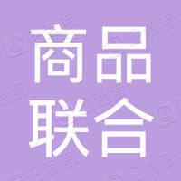 广州商品联合技术有限公司