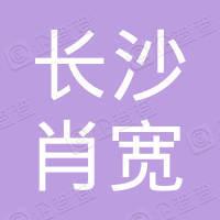 长沙市肖宽化妆品有限公司