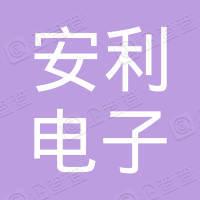 安利(中国)电子商务有限公司