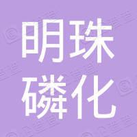 宜昌明珠磷化董家包供水有限公司