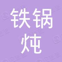 临西县下堡寺镇小伟东北铁锅炖