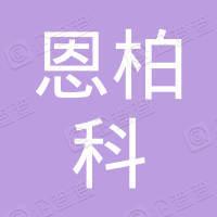 恩柏科软件(上海)有限公司广州分公司