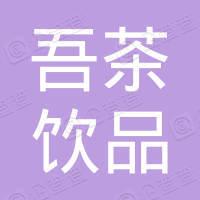 平乡县吾茶饮品店