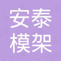 安泰模架工程(天津)股份有限公司