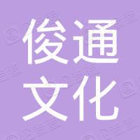 湖州南浔俊通文化传播有限公司