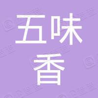 丹凤县五味香葡萄酒进出口有限公司