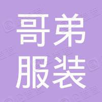 滨州哥弟服装有限公司