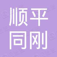 顺平县同刚水利工程有限公司