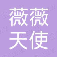深圳市薇薇天使美容养生有限公司