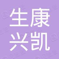 南京生康兴凯数控技术中心(有限合伙)