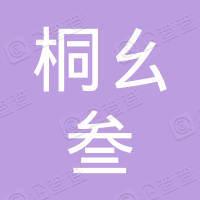 嘉兴桐幺叁汽车维修有限公司