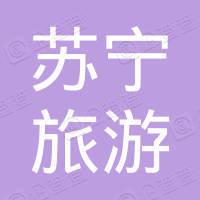 云南苏宁旅游投资股份有限公司